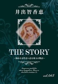 THE STORY vol.065