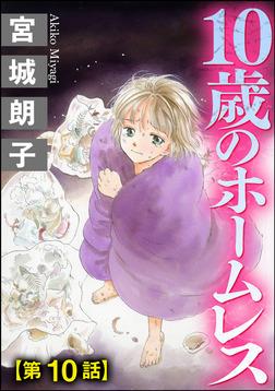 10歳のホームレス(分冊版) 【第10話】-電子書籍
