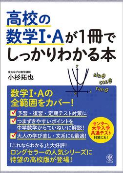 高校の数学I・Aが1冊でしっかりわかる本-電子書籍