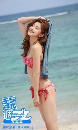 <デジタル週プレ写真集> 朝比奈彩「島入り娘。」-電子書籍
