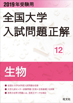 2019年受験用 全国大学入試問題正解 生物-電子書籍