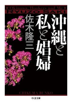 沖縄と私と娼婦-電子書籍