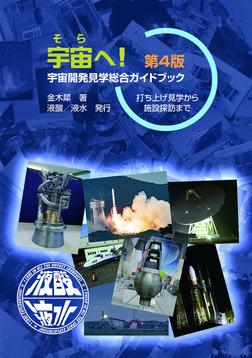 宇宙(そら)へ! 宇宙開発見学総合ガイドブック 第4版-電子書籍