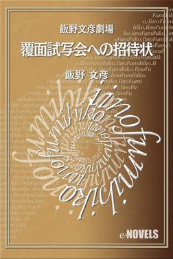 飯野文彦劇場 覆面試写会への招待状-電子書籍