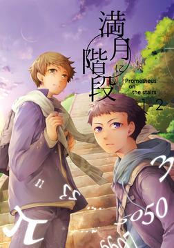 満月に階段(1-2)-電子書籍