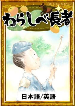 わらしべ長者 【日本語/英語版】-電子書籍