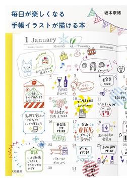 毎日が楽しくなる手帳イラストが描ける本-電子書籍