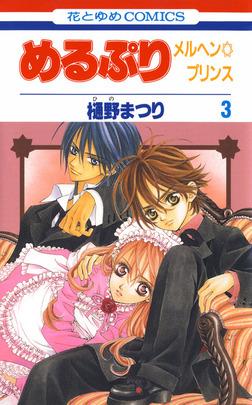 めるぷり メルヘン☆プリンス 3巻-電子書籍