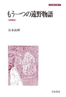 もう一つの遠野物語 [追補版]-電子書籍