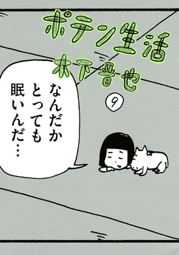 ポテン生活(9)-電子書籍