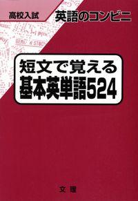 高校入試 英語のコンビニ 短文で覚える 基本英単語524