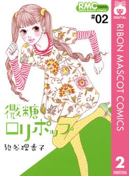微糖ロリポップ 2-電子書籍