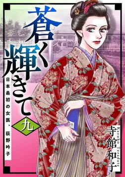 蒼く輝きて~日本最初の女医、荻野吟子~ 9巻-電子書籍