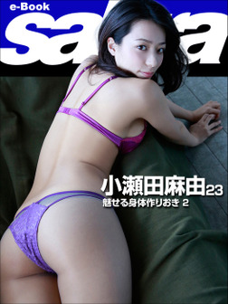 魅せる身体作りおき 2 小瀬田麻由23 [sabra net e-Book]-電子書籍