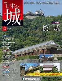 日本の城 改訂版 第101号