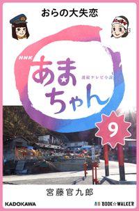 NHK連続テレビ小説 あまちゃん 9 おらの大失恋