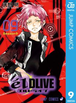 エルドライブ【elDLIVE】 9-電子書籍