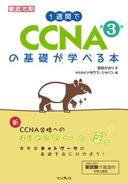 1週間でCCNAの基礎が学べる本 第3版-電子書籍