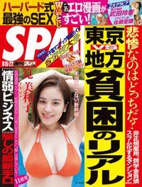 週刊SPA!(スパ)  2017年 8/15・22 合併号 [雑誌]