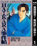 HAIKARA事件帖【期間限定無料】 1