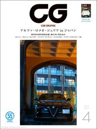 CG(CAR GRAPHIC)2017年4月号