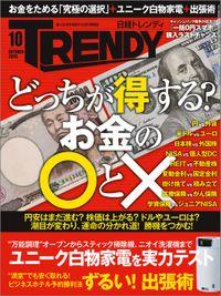 日経トレンディ 2015年 10月号 [雑誌]