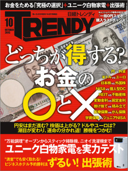 日経トレンディ 2015年 10月号 [雑誌]-電子書籍