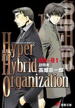 Hyper Hybrid Organization 00-01 訪問者-電子書籍