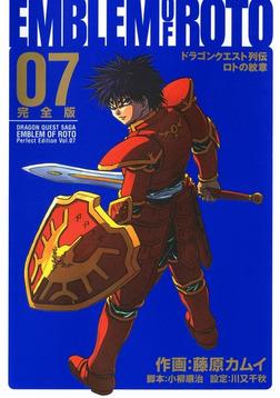 ドラゴンクエスト列伝 ロトの紋章 完全版 7巻-電子書籍