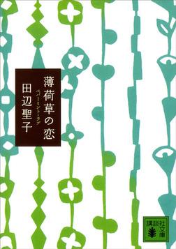 薄荷草の恋-電子書籍
