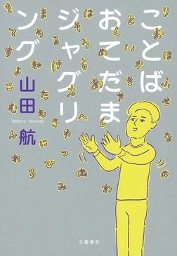 ことばおてだまジャグリング-電子書籍