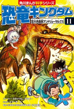 恐竜キングダム(11) 巨大肉食獣アンドリューサルクス-電子書籍