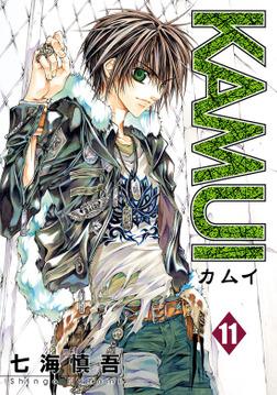 KAMUI 11巻-電子書籍