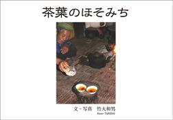 茶葉のほそみち-電子書籍