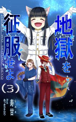 【全ルビ小説】地獄を征服せよ 第三巻-電子書籍