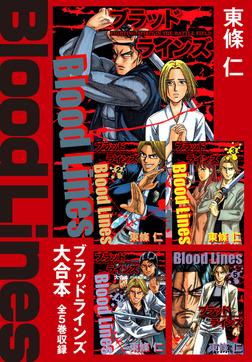 Blood Lines 大合本 全5巻収録-電子書籍