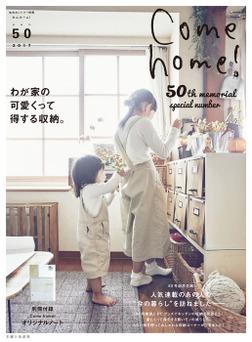 Come home! vol.50-電子書籍