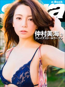 グレイテスト・みうーマン 仲村美海3 [sabra net e-Book]-電子書籍