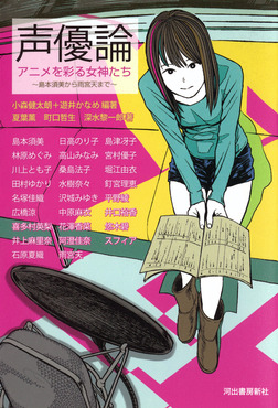 声優論 アニメを彩る女神たち 島本須美から雨宮天まで-電子書籍