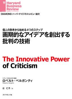 画期的なアイデアを創出する批判の技術-電子書籍