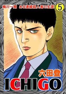 ICHIGO(5)-電子書籍