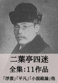 二葉亭四迷 全集11作品:浮雲、平凡、小説総論 他