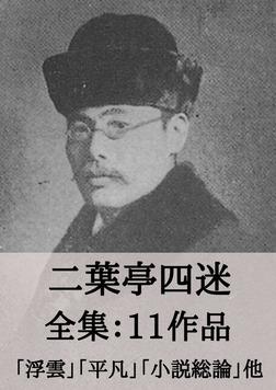 二葉亭四迷 全集11作品:浮雲、平凡、小説総論 他-電子書籍
