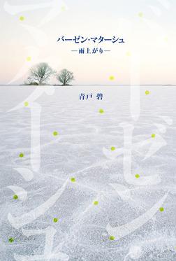 バーゼン・マターシュ―雨上がり―-電子書籍