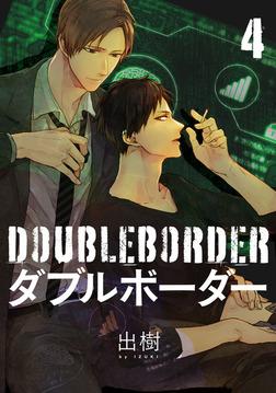ダブルボーダー【単話売】 4-電子書籍
