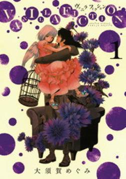VANILLA FICTION(1)-電子書籍