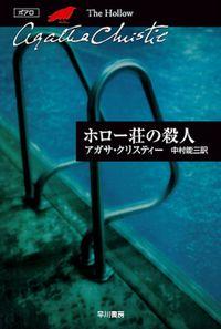 ホロー荘の殺人(クリスティー文庫)