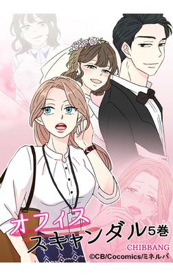 オフィス・スキャンダル 5巻-電子書籍