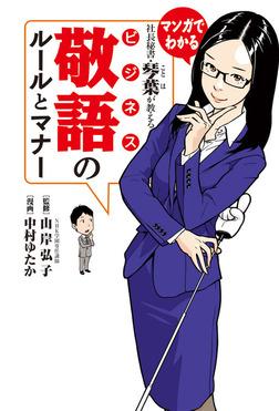 社長秘書・琴葉が教える ビジネス敬語のルールとマナー-電子書籍