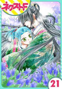 【単話売】蛇神さまと贄の花姫 21話